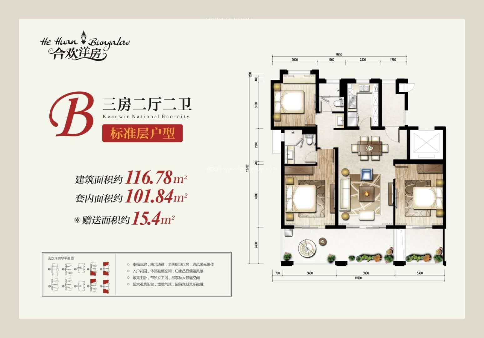 B户型 3室2厅2卫1厨 建面116㎡
