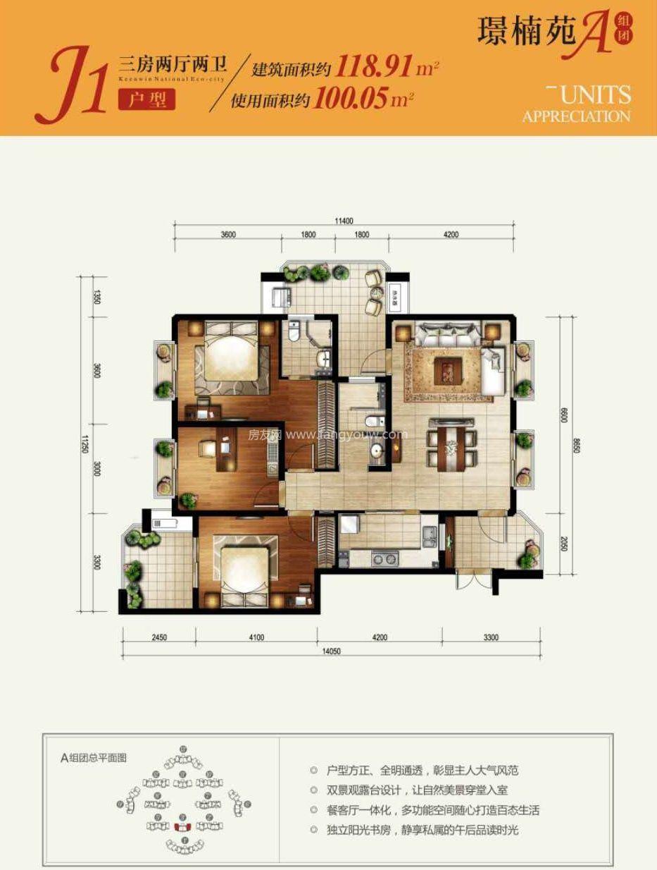 开维生态城 J1户型 3室2厅2卫1厨 建面118㎡