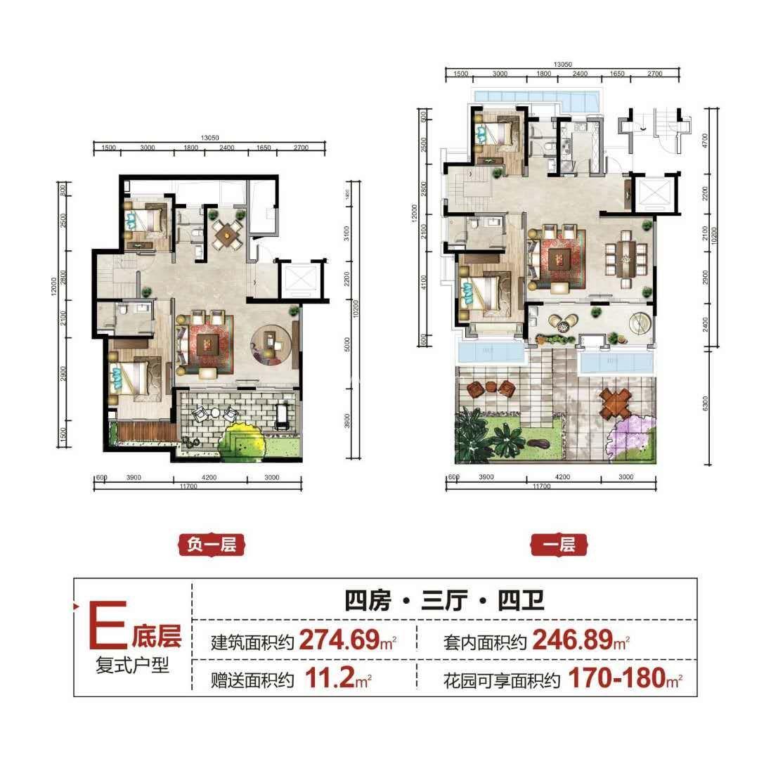 E底层复式户型 4室3厅4卫1厨 建面274.69㎡