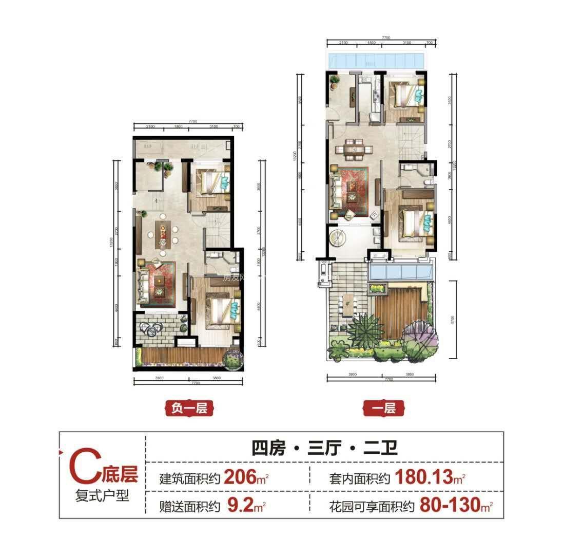 C底层复式户型 4室3厅2卫1厨 建面206㎡