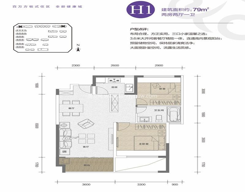 大华锦绣海岸 H1户型 2室2厅1卫1厨  79㎡