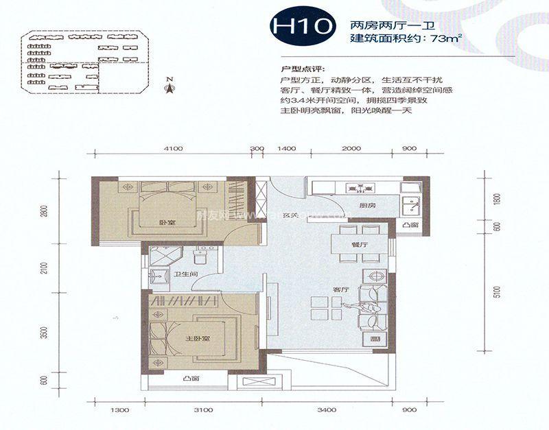 大华锦绣海岸 H10户型 2室2厅1卫1厨 73㎡