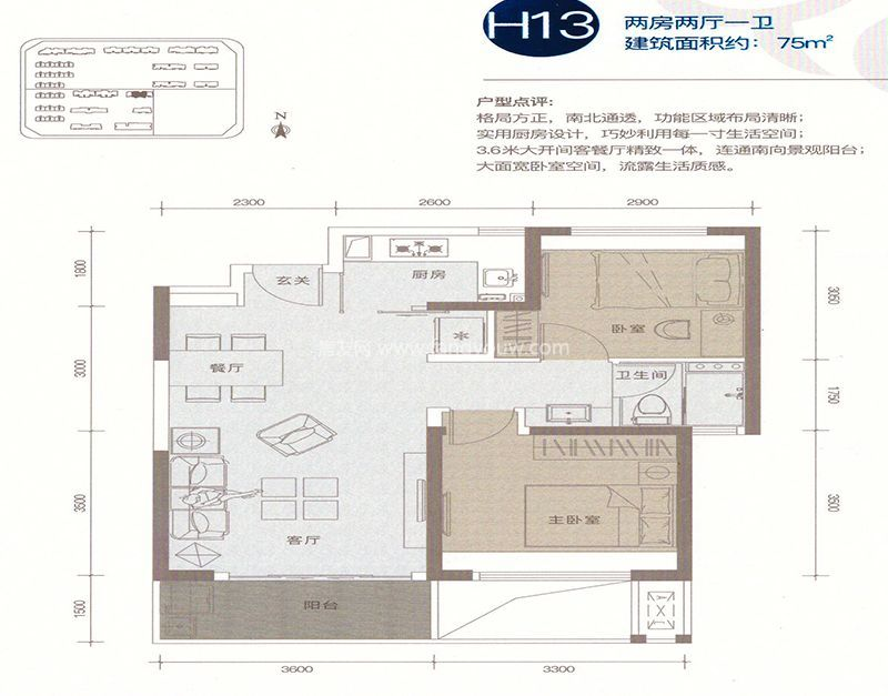 大华锦绣海岸 H13户型 2室2厅1厨1卫 75㎡