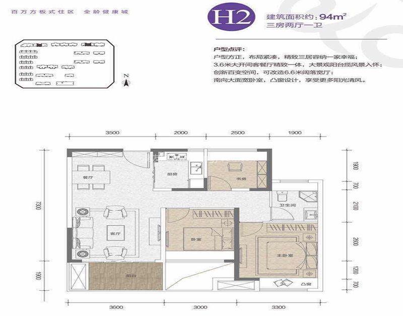 大华锦绣海岸 H2户型 3室2厅1卫1厨 94㎡