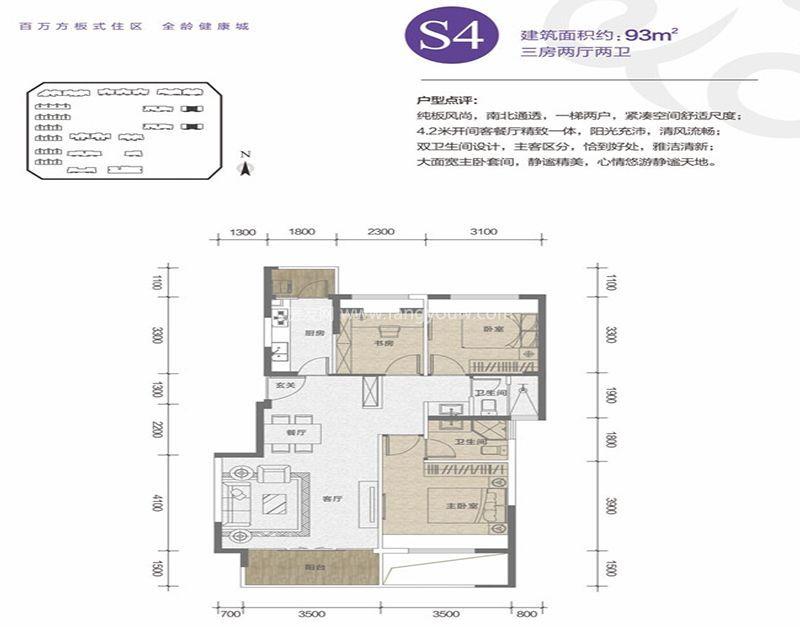大华锦绣海岸 S4户型 3室2厅1卫1厨 93.00㎡