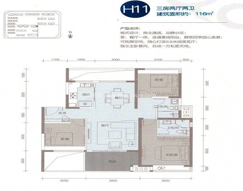 大华锦绣海岸 H11户型 3室2厅2卫1厨 116㎡