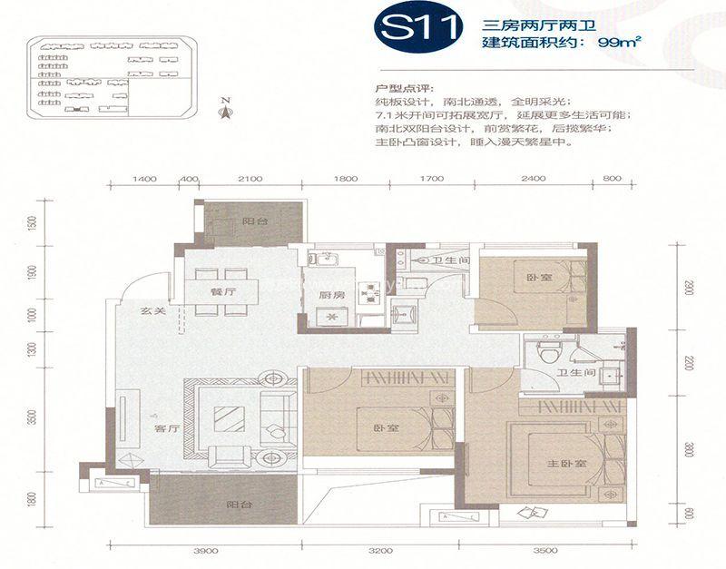 大华锦绣海岸 S11户型 3室2厅2卫1厨 99㎡