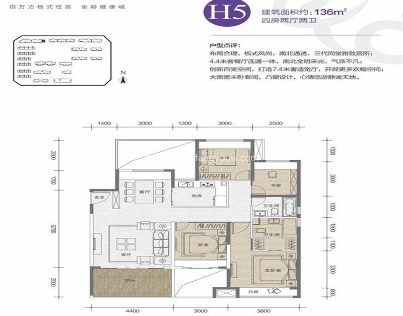大华锦绣海岸 H5户型 4室2厅2卫1厨 136㎡