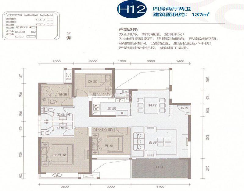 大华锦绣海岸 H12户型 4室2厅2卫1厨 137㎡