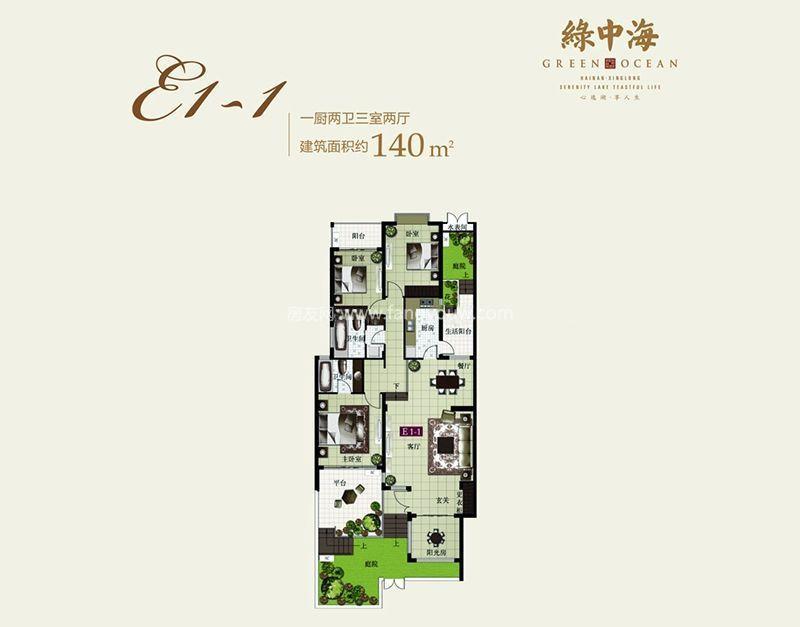 花园洋房E1-1户型 3室2厅2卫1厨 140㎡