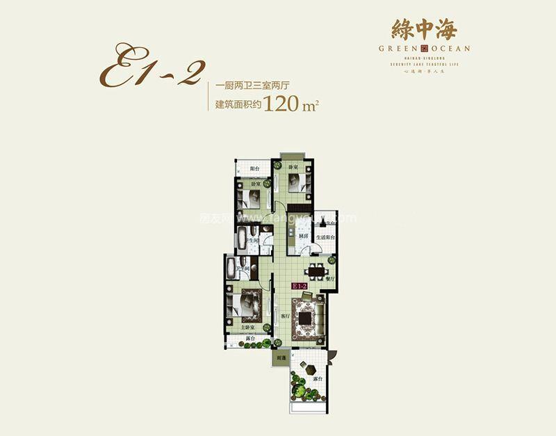 花园洋房E1-2户型 3室2厅2卫1厨 120㎡