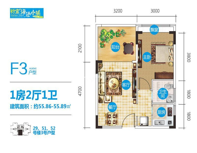 F3户型 1室2厅1卫1厨 建面55㎡