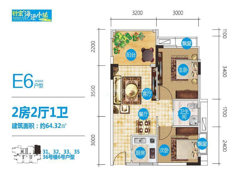 衍宏海港小镇 E6户型 2室2厅1卫1厨 建面64㎡