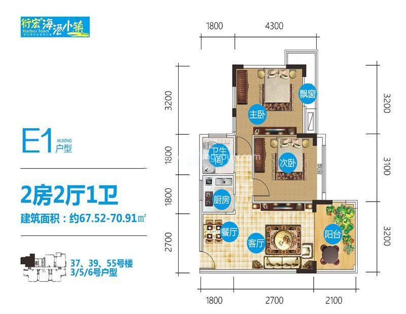 衍宏海港小镇 E1户型 2室2厅1卫1厨 建面67㎡