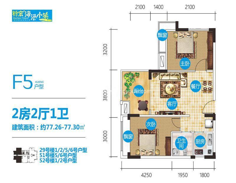 衍宏海港小镇 F5户型 2室2厅1卫1厨 建面77㎡