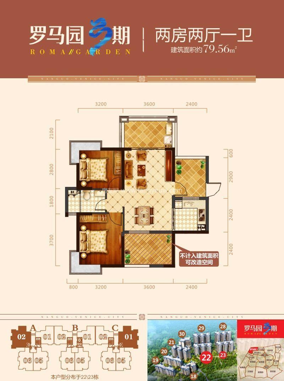 罗马园三期户型 2室2厅1卫1厨 79㎡