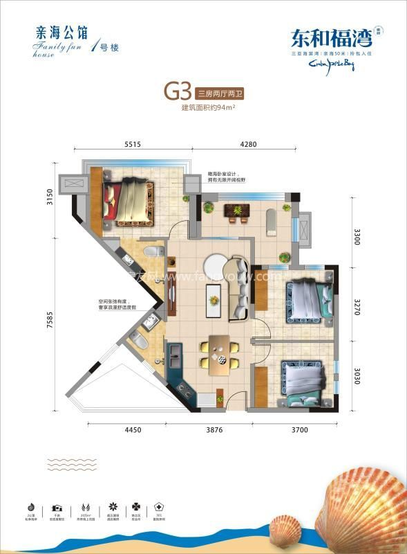 G3户型 3室2厅2卫1厨 建面94㎡