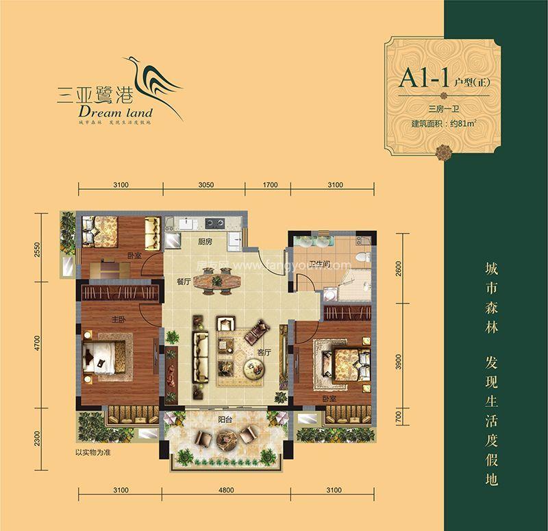 A1-1户型 3室1卫 约81㎡