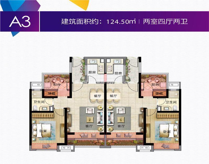 环球100宝龙城 A3户型 2室4厅1厨2卫 124.50㎡