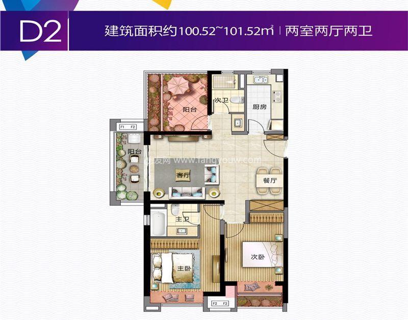 环球100宝龙城 D2户型 2室2厅1厨2卫 101.52㎡