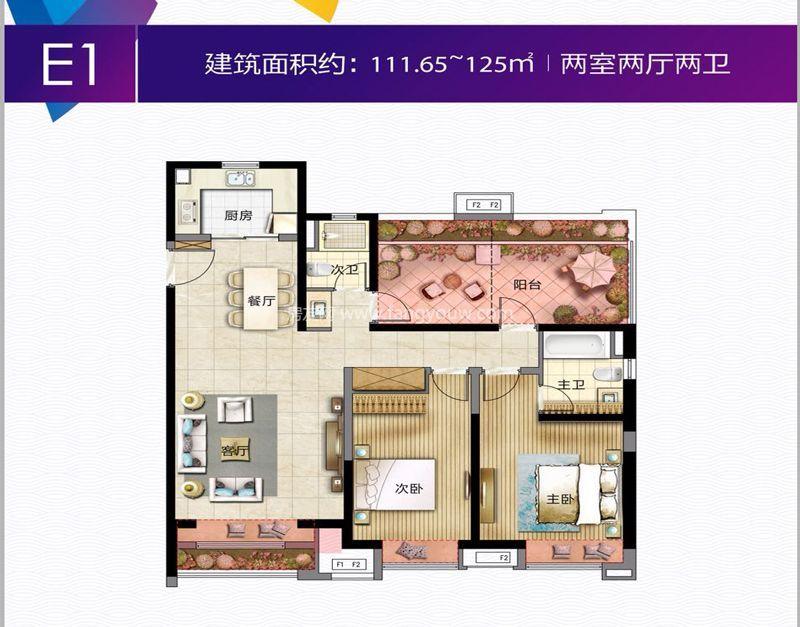 环球100宝龙城 E1户型 2室2厅1厨2卫 125㎡
