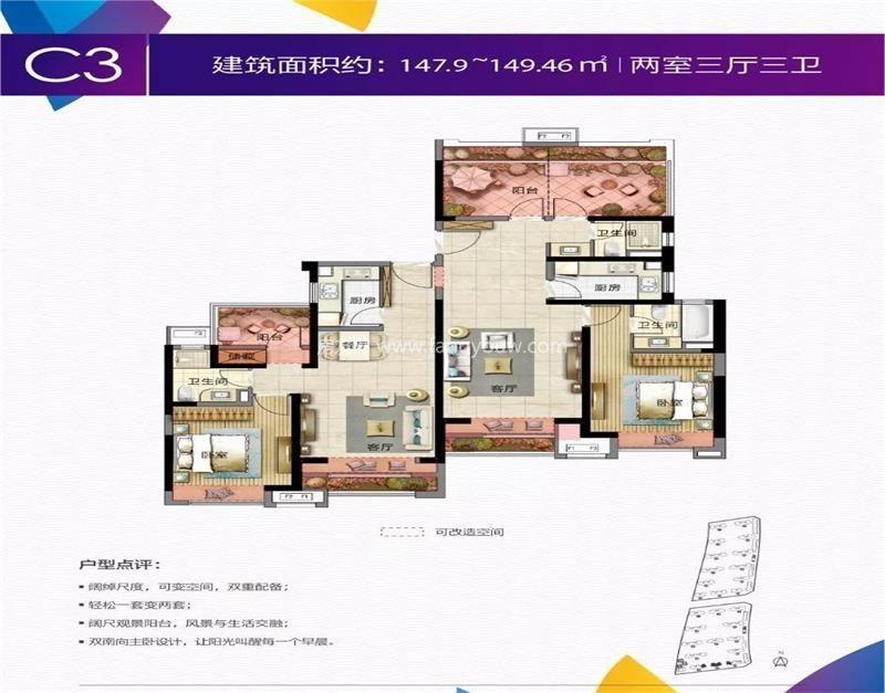 环球100宝龙城 C3户型 2室3厅3卫1厨 147-149㎡