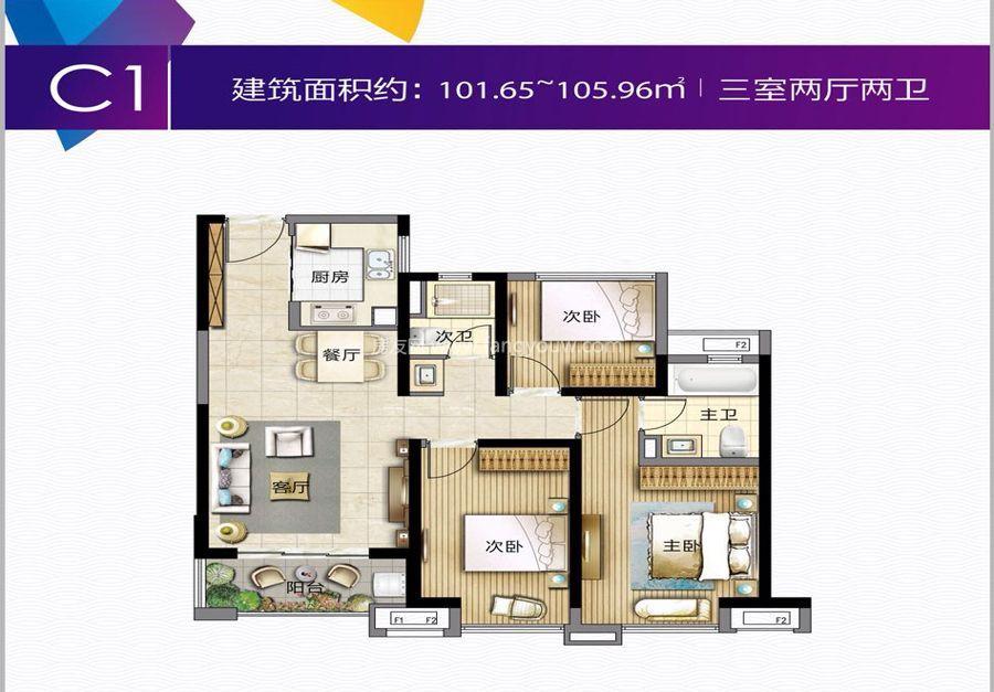 环球100宝龙城 C1户型 3室2厅1厨2卫 105.96㎡
