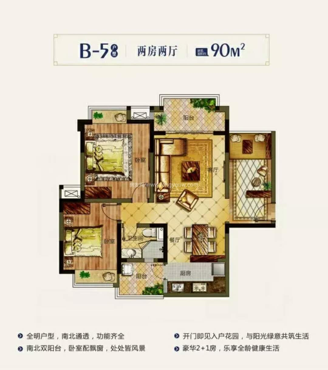 颐养公社阳光城 B5户型 2室2厅1厨1卫 90㎡