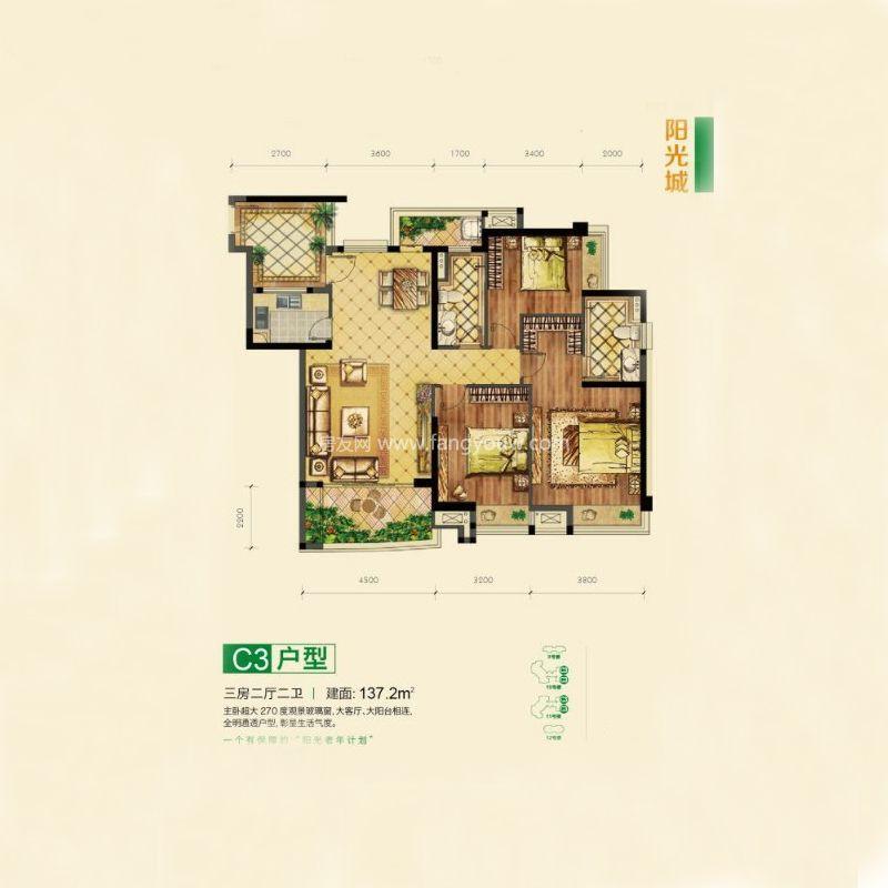 颐养公社阳光城 C3户型 3室2厅2卫1厨 137㎡