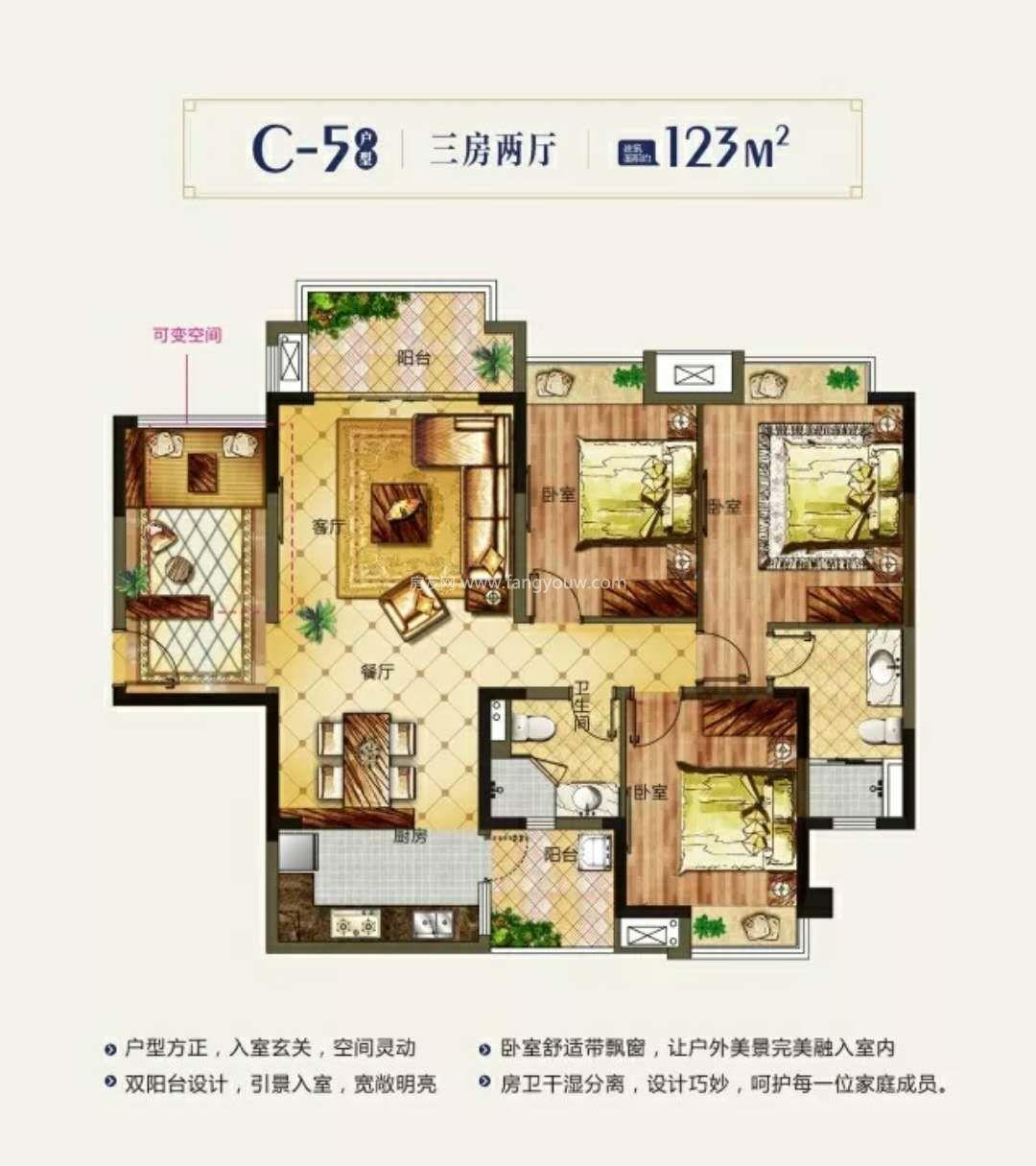 颐养公社阳光城 C5户型 3室2厅1厨1卫 123㎡