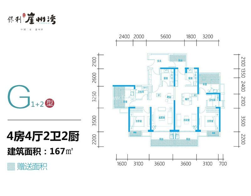 G1+2户型 4室4厅2卫 建面167㎡