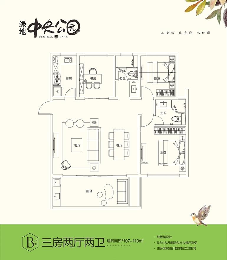绿地悦澜湾 绿地悦澜湾三期中央公园B户型 3室2厅1卫 建面107㎡