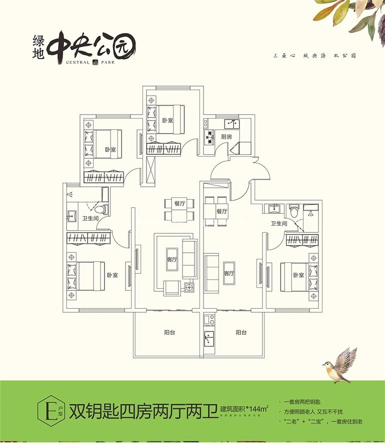 绿地悦澜湾 绿地悦澜湾三期中央公园E户型 4室2厅2卫 建面144㎡