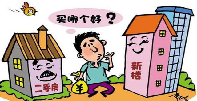 购房指南相同的房价 你会选择一手房还是二手房?