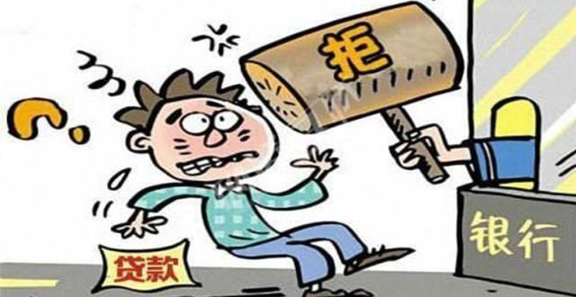 房贷面签最易被拒贷的四个问题
