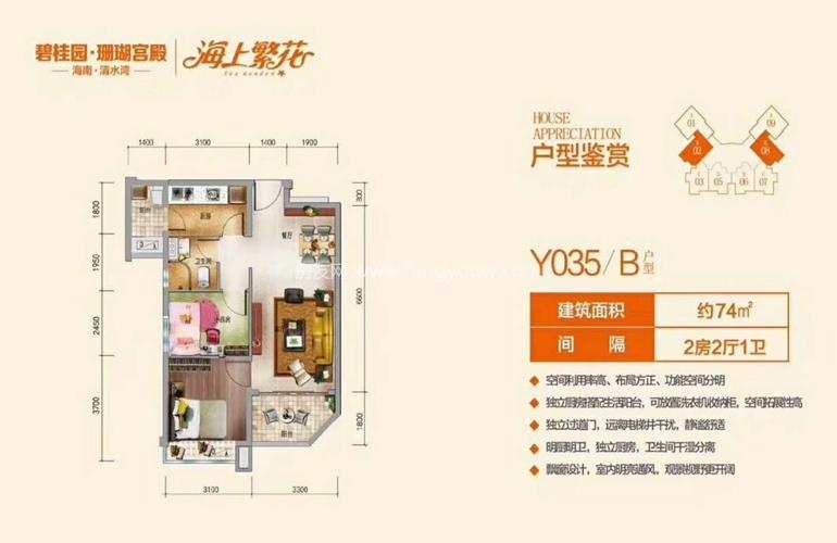 碧桂园珊瑚宫殿 Y035 B户型 2室2厅1卫 建面74㎡
