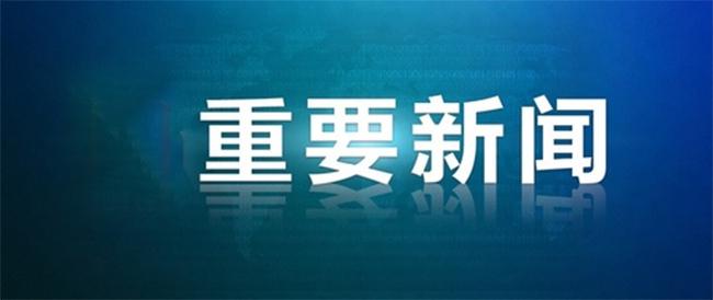 再次提到海南!中央明确:2020年中国经济要干这45件大事