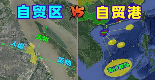 自贸港和自贸岛的区别