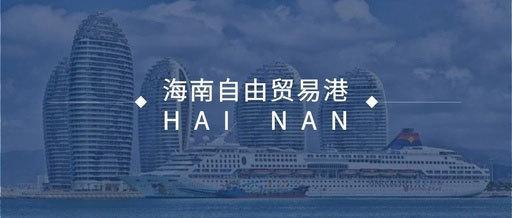 了解海南自贸港税收政策,看这一个视频就够!