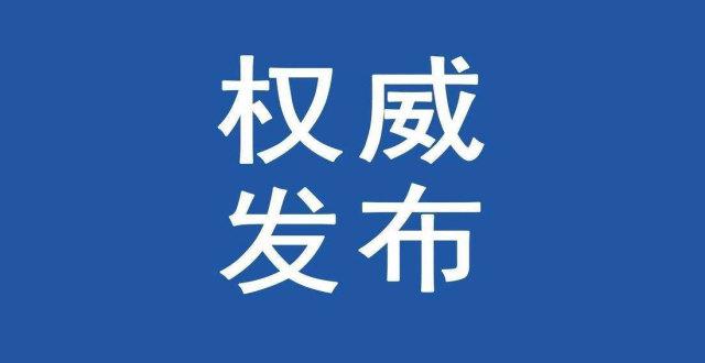 """《海南自贸港进口""""零关税""""原辅料海关监管办法(试行)》发布"""