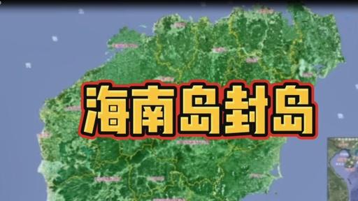 聚焦海南自贸港:买免税进口车去海南,自由贸易不交税钱!