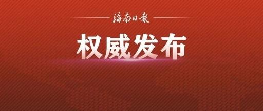 快讯!海南自由贸易港法获通过,自公布之日起施行