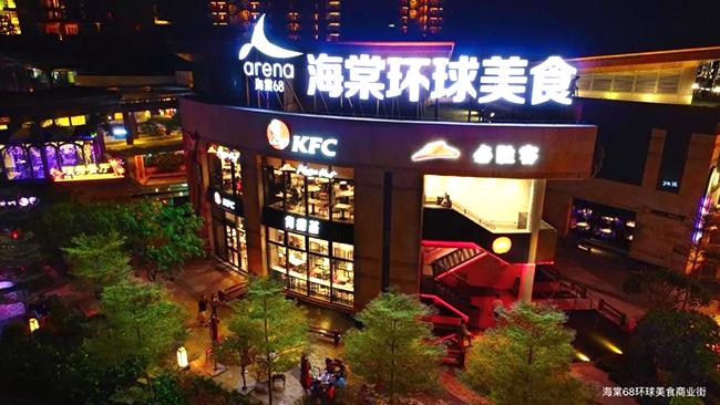 海棠68环球美食商业街实景图