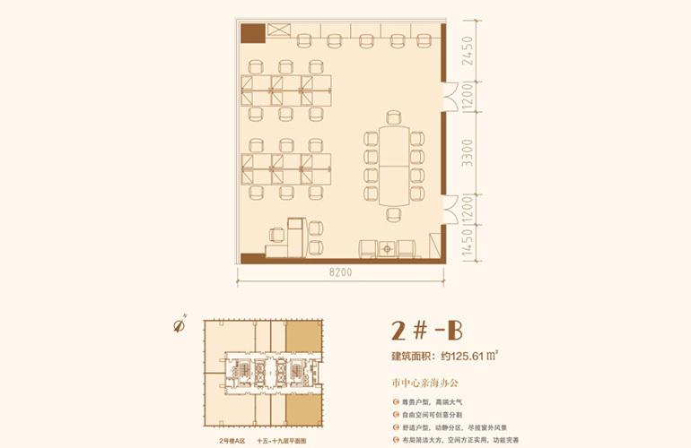 海南国际创意港二期 2#B户型 办公室 125.61㎡