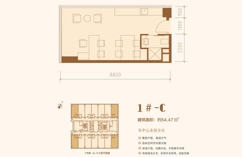 海南国际创意港二期 1#C户型 办公室 54.47㎡