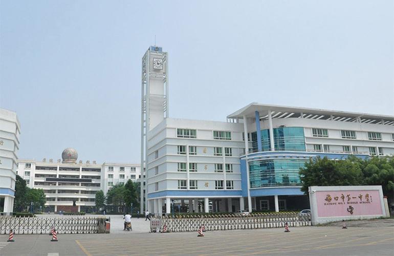海南国际创意港二期 周边配套:海口市第一中学