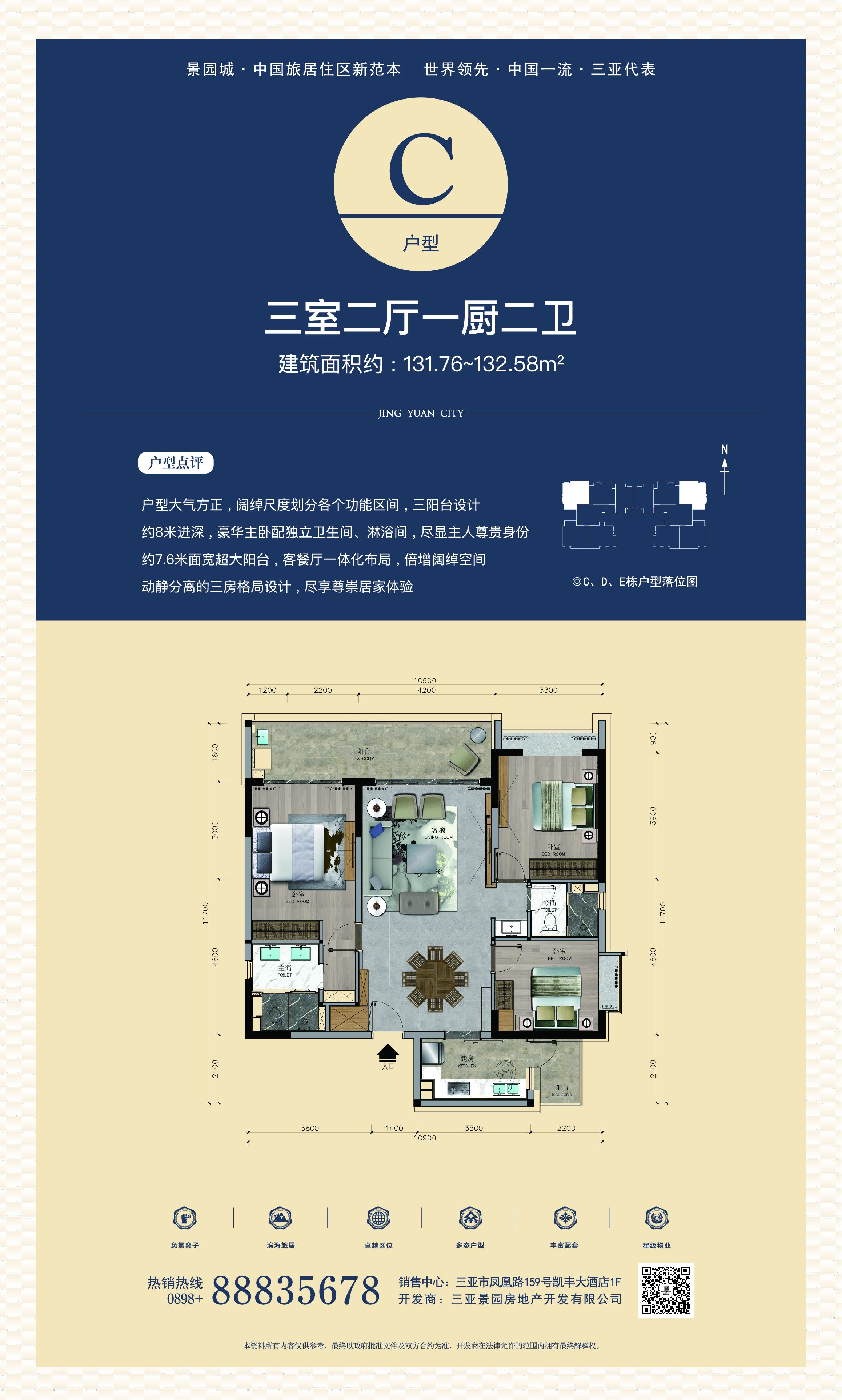 三亚景园城 C户型3室2厅2卫 建面131.76㎡