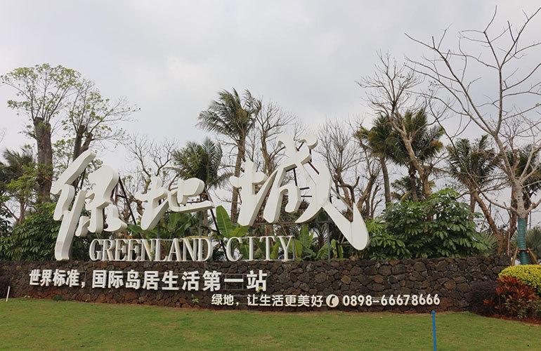 绿地城江东首府 实景图