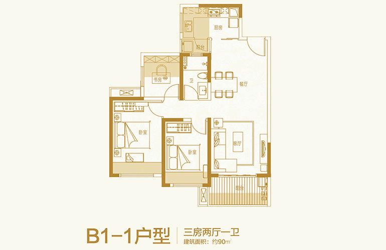 恩祥新城 B1户型 2房2厅1卫 建面94㎡