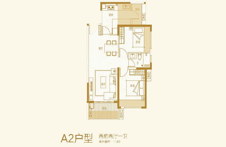 恩祥新城 A2户型 2房2厅1卫 建面80㎡